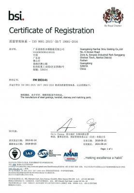 bsi Certificate of GUANGDONGNANHAIJIMUGRATINGCO.,LTD